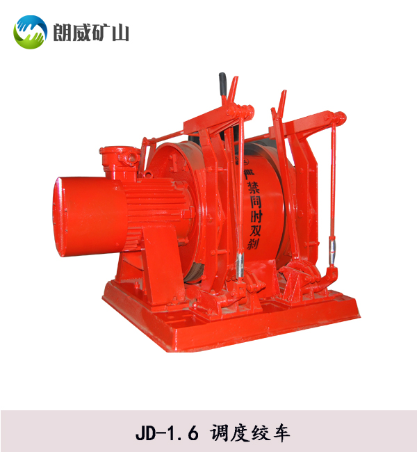 JD-1.6 调度绞车