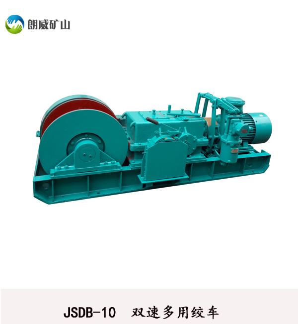 JSDB-10 双速多用绞车