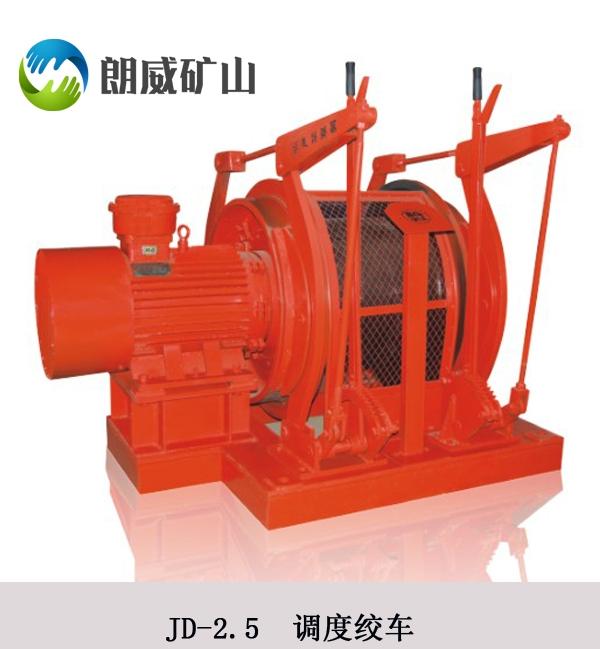 JD-2.5 调度绞车