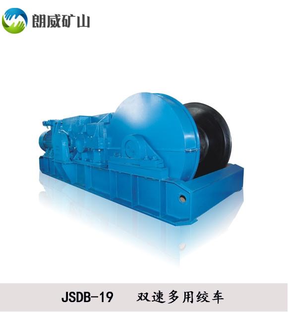 JSDB-19 双速多用绞车
